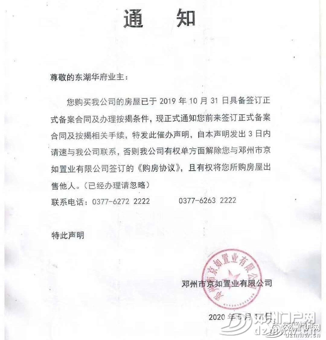 邓州某开发商发布紧急通知不看后果很严重,那你怎么看 - 邓州门户网 邓州网 - 46866c8e2ca78c67f5c71db90d9130d9.jpg