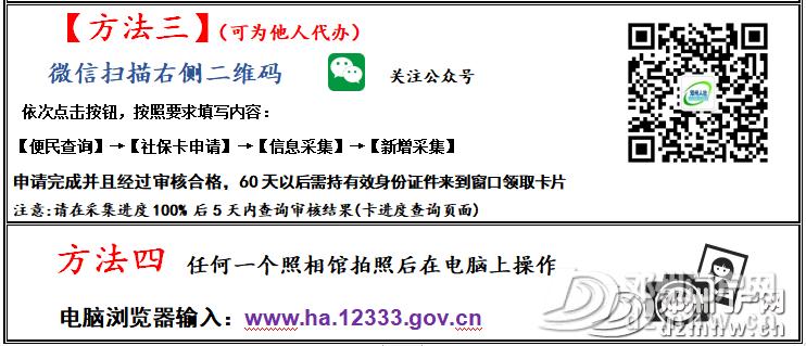 速看!邓州社会保障卡申请、使用及补卡说明来了! - 邓州门户网|邓州网 - b4986b8b8f326b403c4b3d2a5fc531eb.png