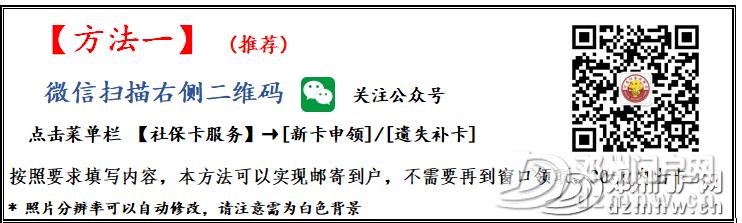 速看!邓州社会保障卡申请、使用及补卡说明来了! - 邓州门户网|邓州网 - 3f1d9f6bd93d449471ecf55f3bbfad8a.png