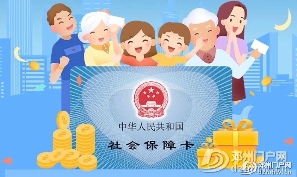 速看!邓州社会保障卡申请、使用及补卡说明来了! - 邓州门户网|邓州网 - 8bf04699058e053e1ef07787b0aa4bef.jpg