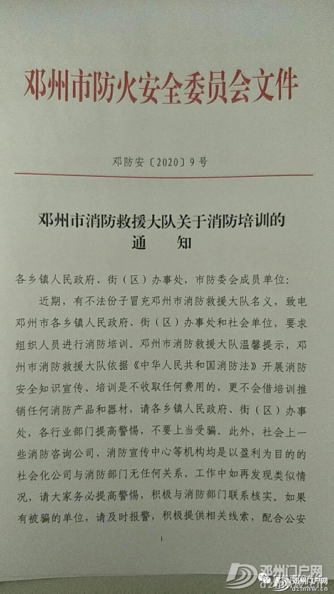 警惕:有不法分子冒充邓州市消防救援大队要求单位培训! - 邓州门户网|邓州网 - 5d7e387219f2e7f42a6f6ef7ce8fcdf0.jpg