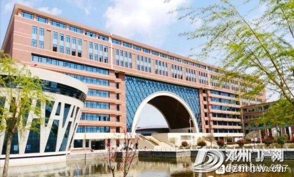 喜讯||邓州第一所大学通过教育部备案审批,终圆大学梦 - 邓州门户网|邓州网 - 6c99c562ddf408ad7683ccce524929cb.jpg