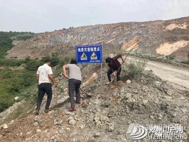 邓州市自然资源和规划局开展2020年地质灾害隐患点排查工作 - 邓州门户网|邓州网 - b7e6c120fd367fe3b6b5a0c7720f5d5c.jpg