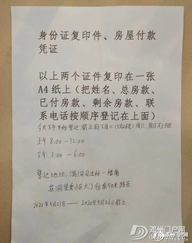 紧急!邓州成立专办小组处置某小区387套房产被查封拍卖事件!速来登记! - 邓州门户网|邓州网 - b11a58d2c7cb49b379e611cf1628a5f8.jpg