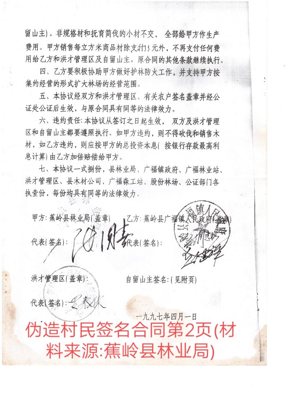 蕉岭县林业局涉嫌伪造合同把赖国庭等村民的山林转让给龙思云
