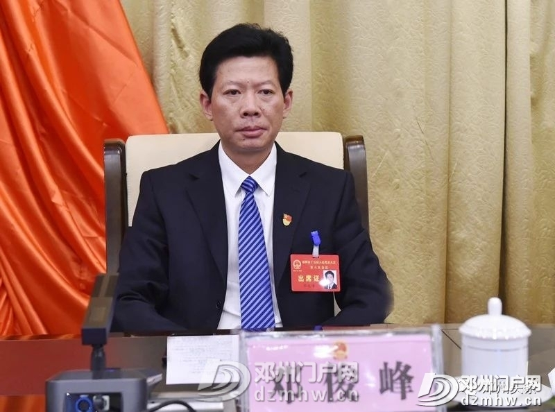 快讯:邓州市十五届人大六次会议胜利闭幕,邓俊峰当选为邓州市人民政府市长 - 邓州门户网 邓州网 - 7bc35ed149380535e371bf8992f1b081.jpg