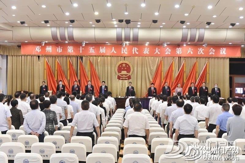 快讯:邓州市十五届人大六次会议胜利闭幕,邓俊峰当选为邓州市人民政府市长 - 邓州门户网 邓州网 - 2125c3aefc910326b76c2fa5724f0348.jpg