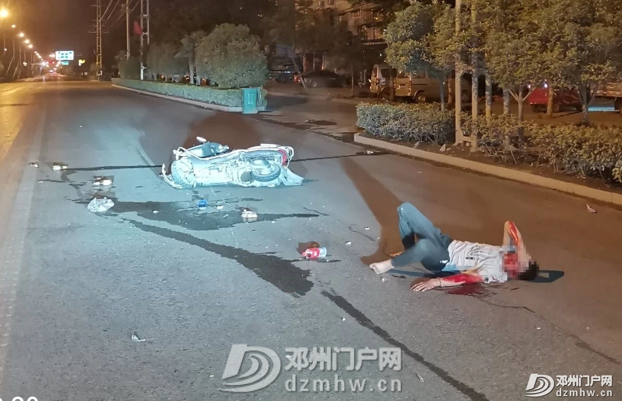事发邓州南一环!两人被撞躺在路中间,满脸是血! - 邓州门户网|邓州网 - e0a392b5901dbb6871721b170680ffee.jpg