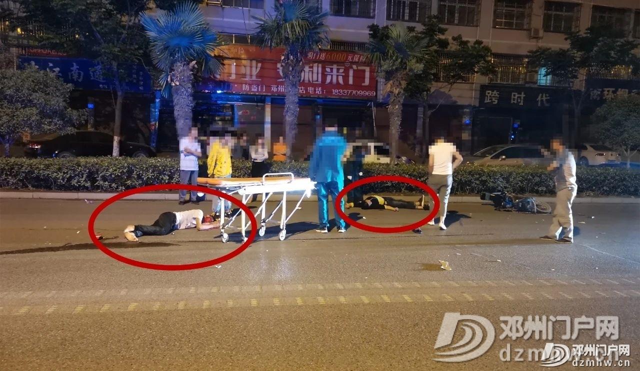 事发邓州南一环!两人被撞躺在路中间,满脸是血! - 邓州门户网|邓州网 - 80667883719dad8421a5a476004180e4.jpg