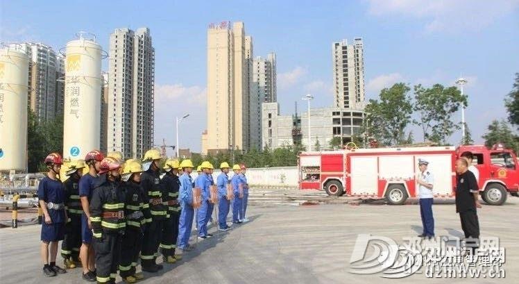 邓州市组织开展危险化学品事故处置联合演练 - 邓州门户网|邓州网 - 3d81a45793b196b3a6907ffb5fc952c1.jpg