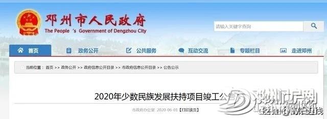 总投资80万!2020年邓州市少数民族发展扶持项目竣工啦 - 邓州门户网 邓州网 - 687c52c7b012a1fe1cc9c6813121bb86.jpg
