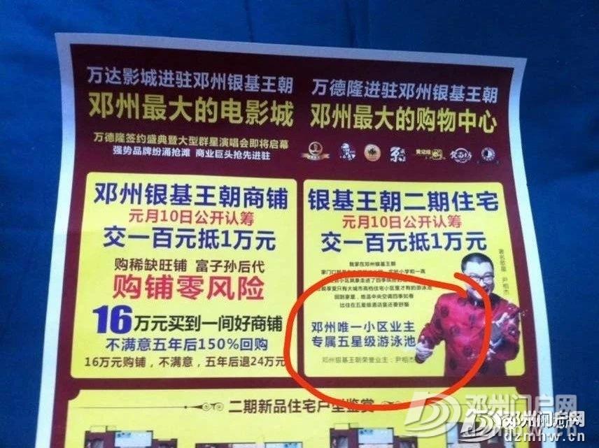 邓州最打脸的楼盘广告是?怎么解决问题楼盘? - 邓州门户网|邓州网 - ce2c46678b8ddadf215239b381b8982e.jpg