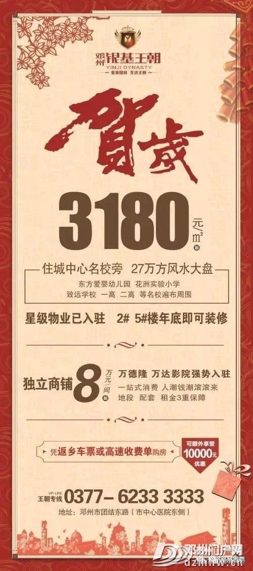 邓州最打脸的楼盘广告是?怎么解决问题楼盘? - 邓州门户网|邓州网 - f8b1e8aab4bac2af661c0fa713a18630.jpg
