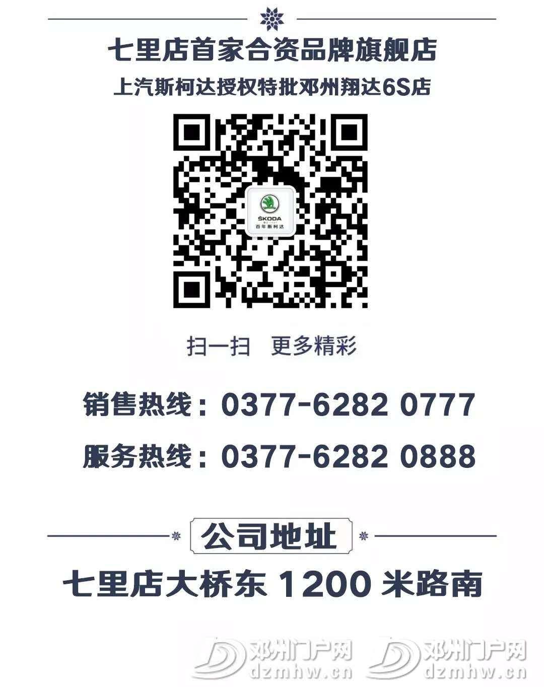 邓州市上汽斯柯达翔达店  #户外拓展 - 邓州门户网|邓州网 - 微信图片_20200624102909.jpg