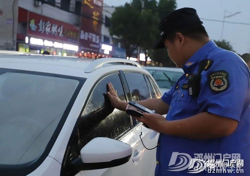 @邓州车主 晚间车辆违停执法模式已开启…… - 邓州门户网 邓州网 - e943456e7c84125df161cefc4b4dbcc5.jpg