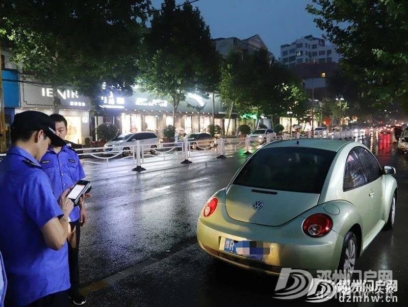 @邓州车主 晚间车辆违停执法模式已开启…… - 邓州门户网 邓州网 - ad03c1e133444d78f644e5966bb991ba.jpg