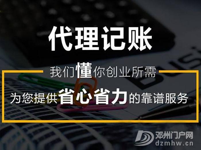 工商注册、代理记账、税务申报、会计培训 - 邓州门户网|邓州网 - u=3823021964,1631598891
