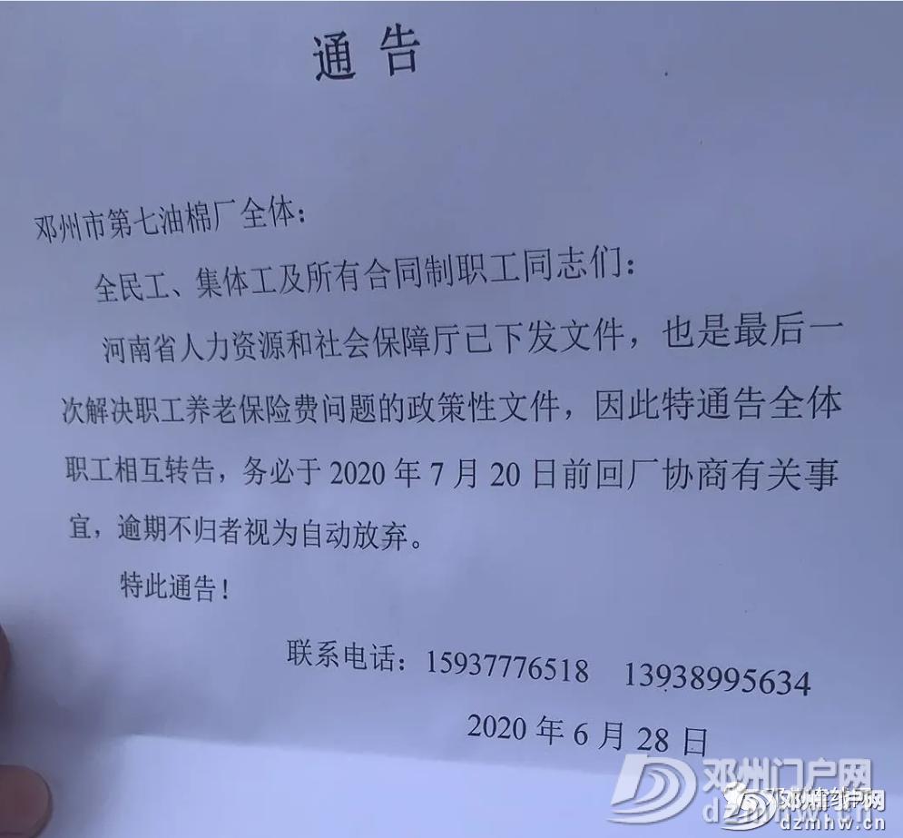 邓州市第二、第七两家油棉厂关于职工养老保险问题的通告 - 邓州门户网|邓州网 - a215f51c54f3f896e948a9d65d8c9ea8.png