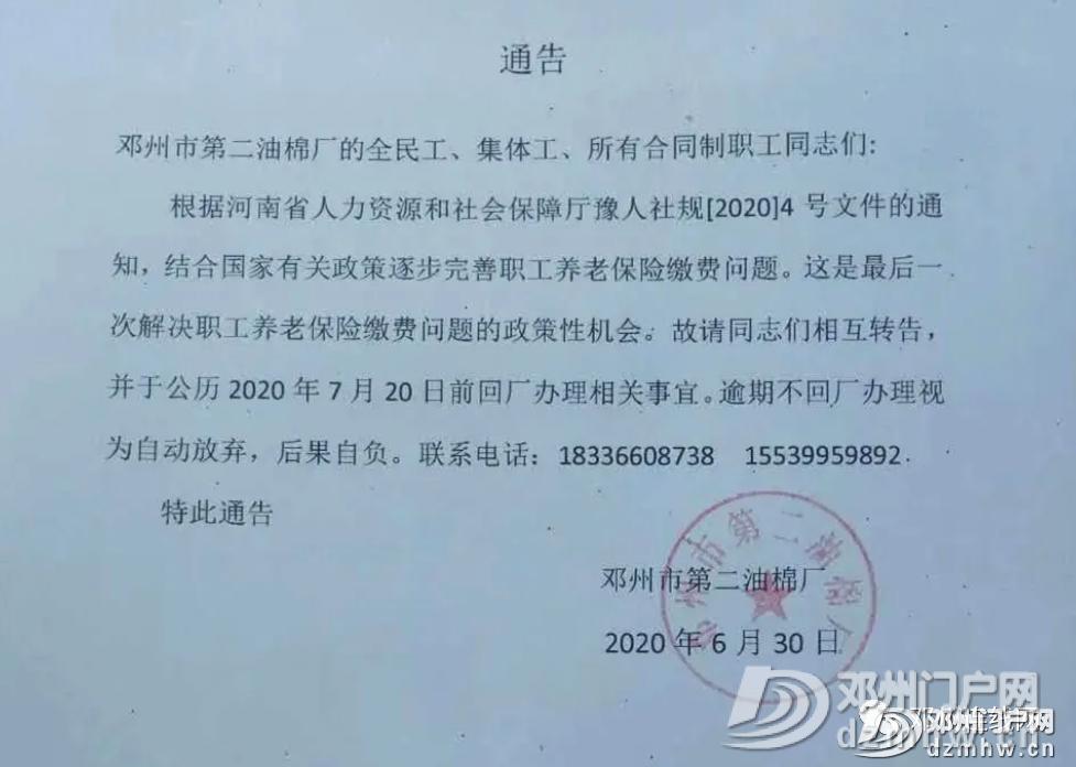 邓州市第二、第七两家油棉厂关于职工养老保险问题的通告 - 邓州门户网|邓州网 - 31a01d8c6d6774253ac4e5c6b7434d8d.png