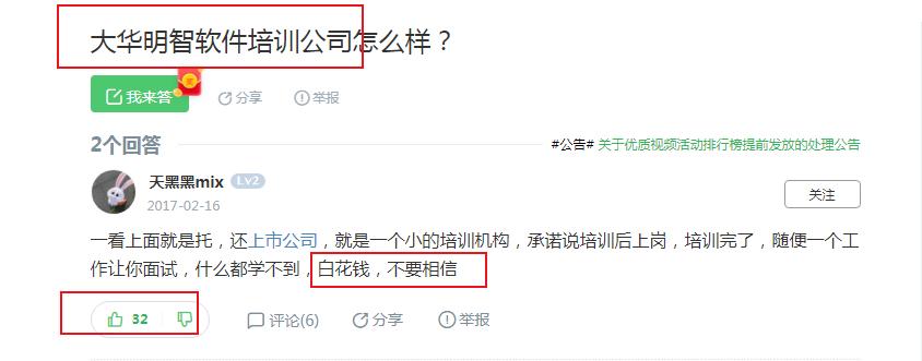 北京大华教育科技集团垃圾培训机构!报名需谨慎!