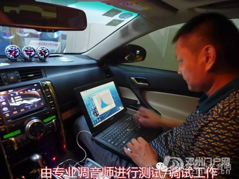 汽车音响升级效果好不好,看看专业人士怎么说的! - 邓州门户网|邓州网 - 1.jpg