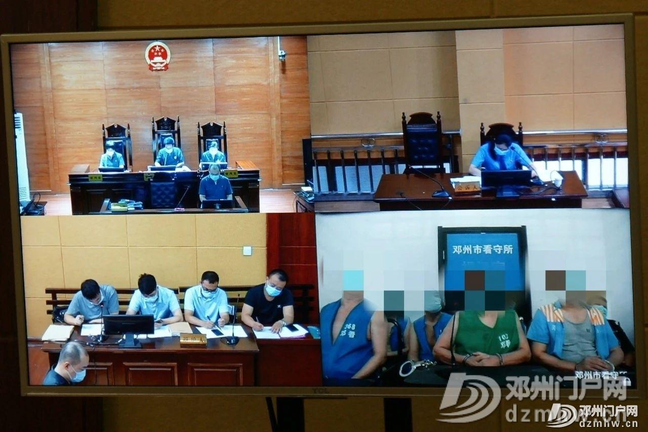 邓州法院公开开庭审理一起涉恶案件 - 邓州门户网|邓州网 - 256f44f5324969e22584aacb29da13e0.jpg