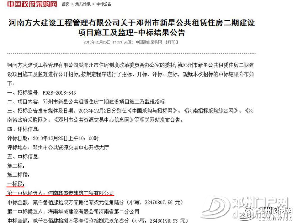 邓州某公租房项目拖欠农民工工资!某干部被法院列入高消费限制 - 邓州门户网|邓州网 - 947400f8c45c12111ea14de6b374fbb5.png