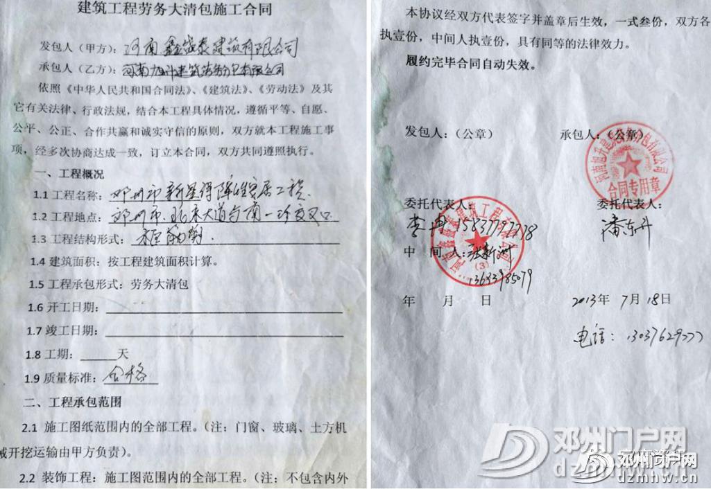 邓州某公租房项目拖欠农民工工资!某干部被法院列入高消费限制 - 邓州门户网|邓州网 - 39d221ed78073fd4316b1230237451b8.png