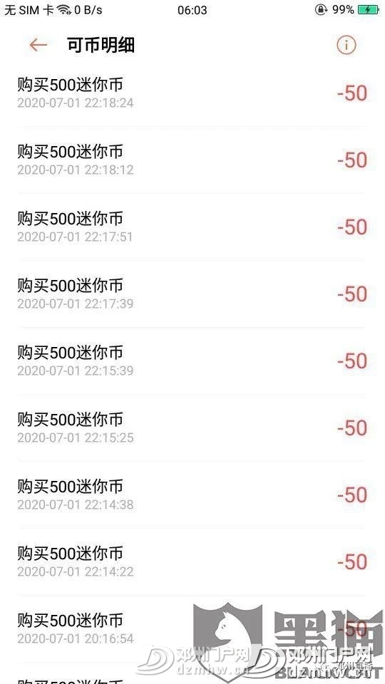 邓州留守儿童玩手机游戏充值1.7万!家长们要注意了! - 邓州门户网|邓州网 - 407497a674bc865559d02878df068205.jpg