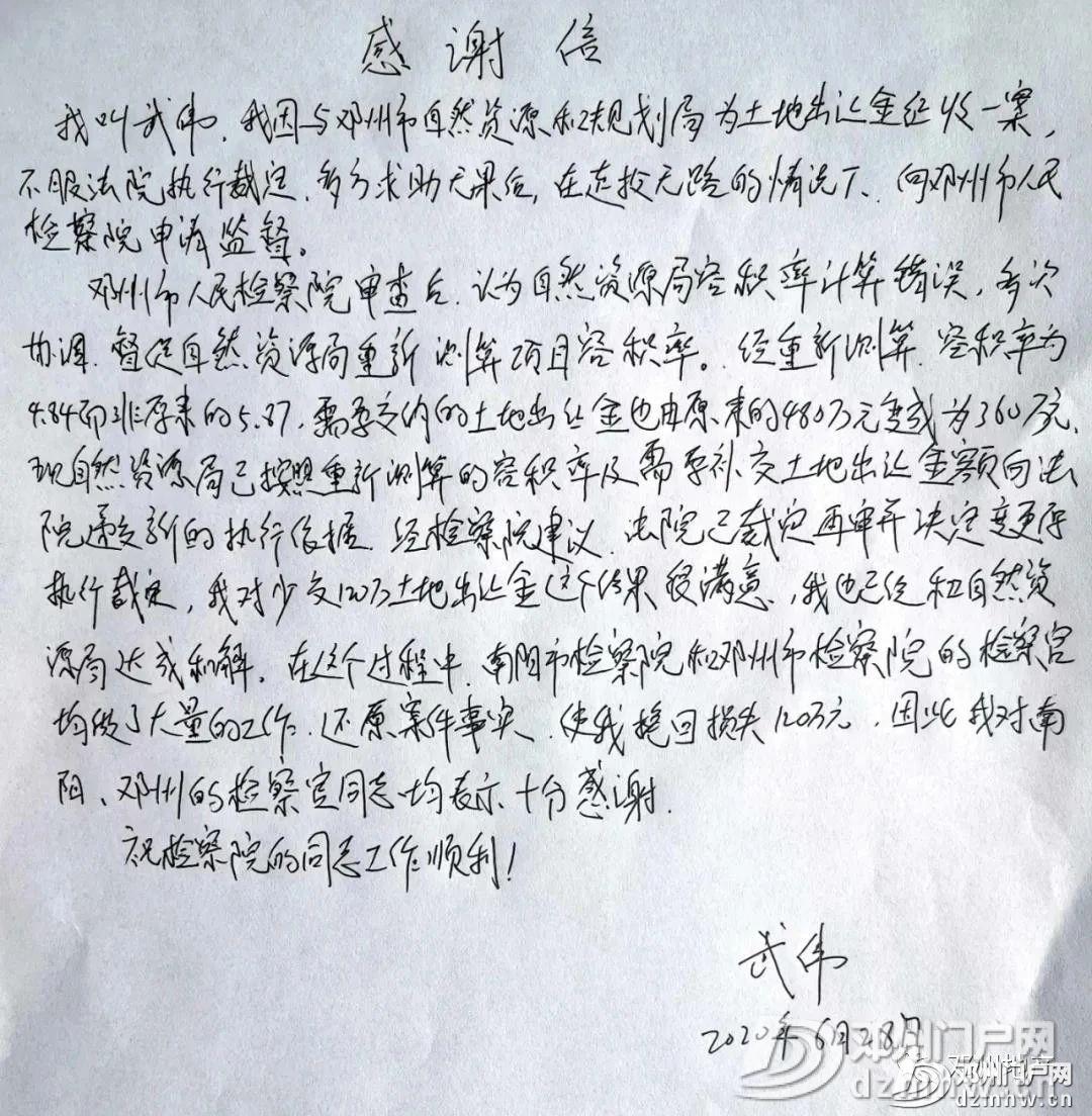 邓州:一开发商违法建房被处罚数百万元,法院要强制执行后… - 邓州门户网 邓州网 - a478c1a2d4d84769f4b4443552f0118a.jpg