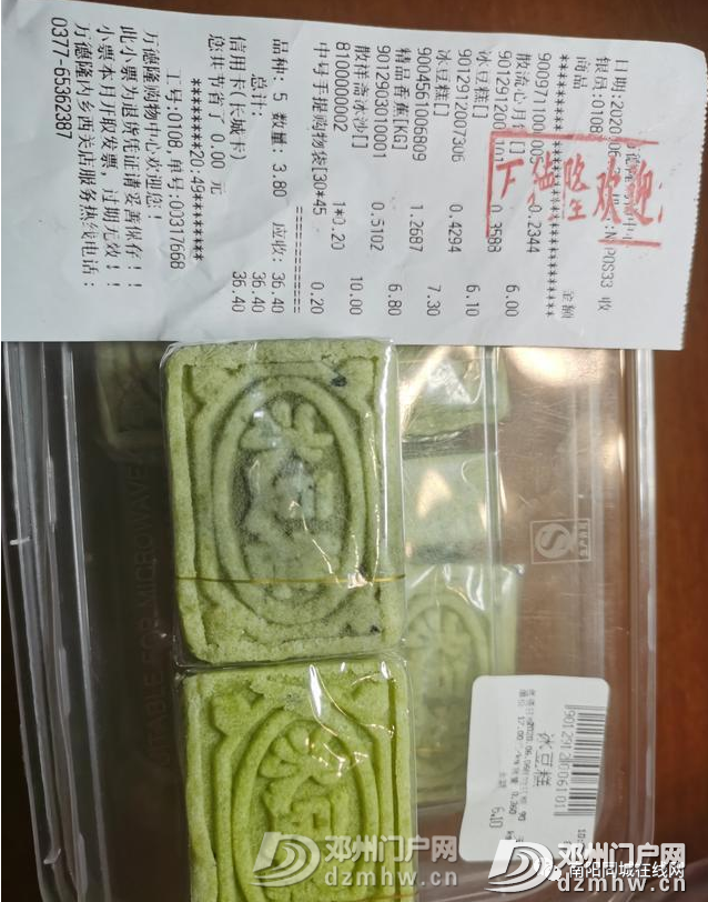 内乡县万德隆:售卖变质食品,如何保障消费者舌尖上的安全? - 邓州门户网 邓州网 - 05bb6a69988e0df41e4131b1d260b661.png