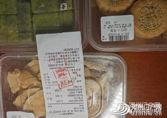 内乡县万德隆:售卖变质食品,如何保障消费者舌尖上的安全? - 邓州门户网 邓州网 - d00b136f382cafd58a07f5ab80d6538b.png