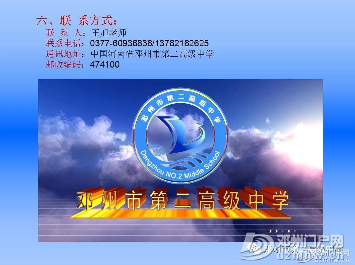 邓州市二高中毕业的看过来!母校召唤你呢 - 邓州门户网 邓州网 - b9fd4e3217c3595d4d8c7c0c33b9d6d2.jpg