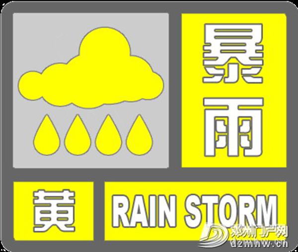 实拍!这就是今天的邓州:狂风暴雨,大树掀翻、道路被堵!已发布暴雨黄色预警... - 邓州门户网|邓州网 - 95b43d4c4b981cad8e04a2efb9622ff9.png