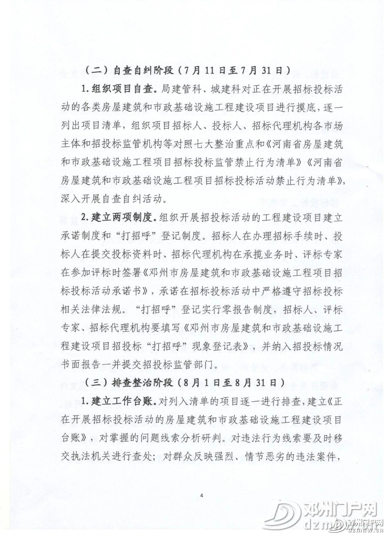 邓州市住房和城乡建设局关于印发全市工程建设行业专项整治工作实施方案的通知 - 邓州门户网|邓州网 - 04ef0739516c6dd80f856c45b7347150.jpg