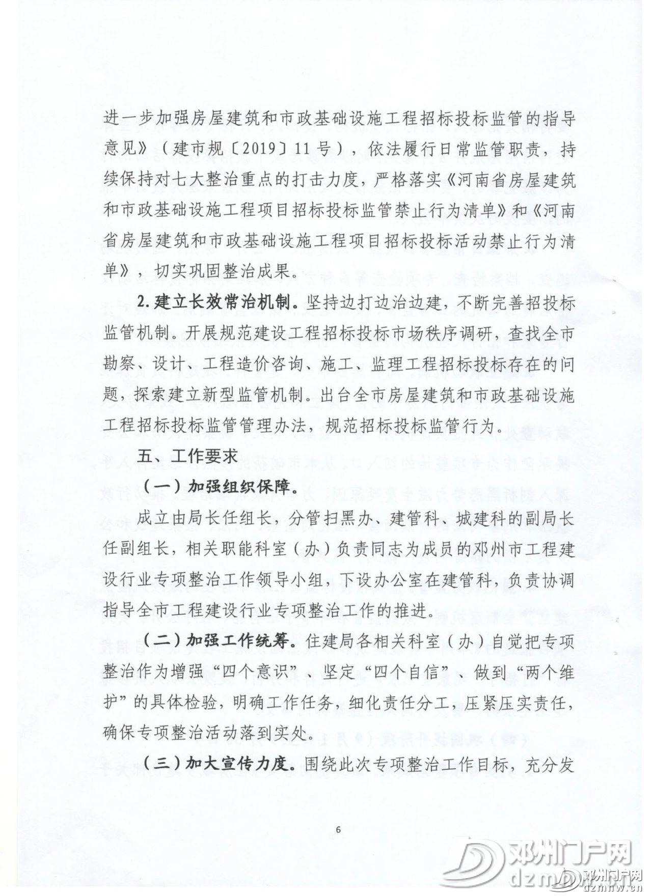 邓州市住房和城乡建设局关于印发全市工程建设行业专项整治工作实施方案的通知 - 邓州门户网|邓州网 - b500d37ab58d7024bfc6c6a2e287db92.jpg