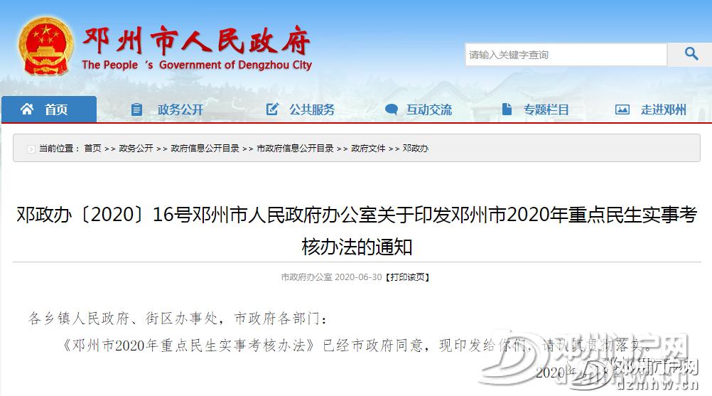 涉及17个小区!邓州老旧小区改造名单公布... - 邓州门户网|邓州网 - e238d8a52cd628727ff72a62da633122.png
