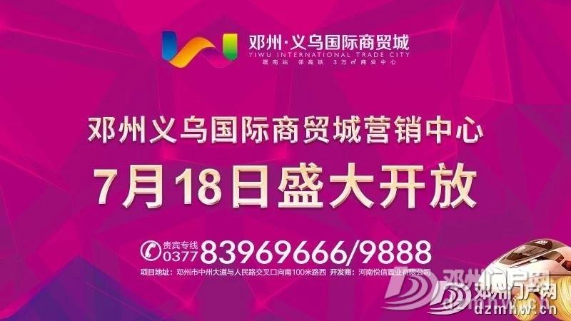 义乌来了 | 聚天下商品 赢财富商机 - 邓州门户网|邓州网 - ae6eadfcb7563e354d046c16a3982250.jpg