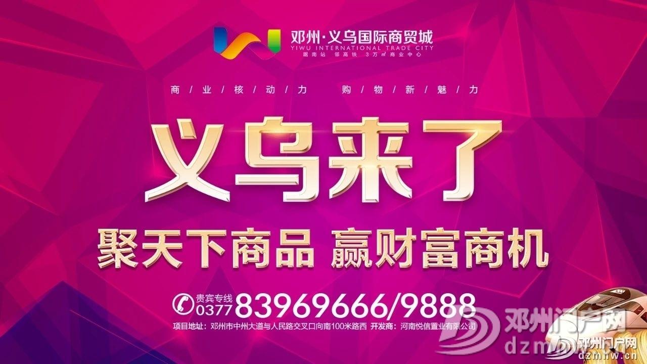 义乌来了 | 聚天下商品 赢财富商机 - 邓州门户网|邓州网 - 1f566207cab5c1decfcee74ea8310634.jpg