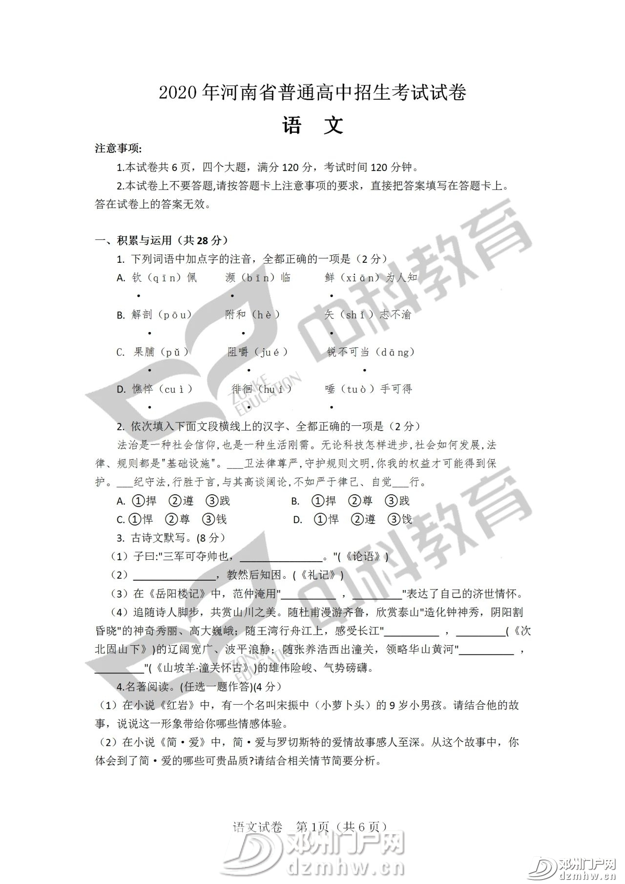 最新!邓州2020年中招各科试题及答案公布,请转发给身边的初三学生家长! - 邓州门户网|邓州网 - 280c49735b04a648b4068a5a6361f285.jpg