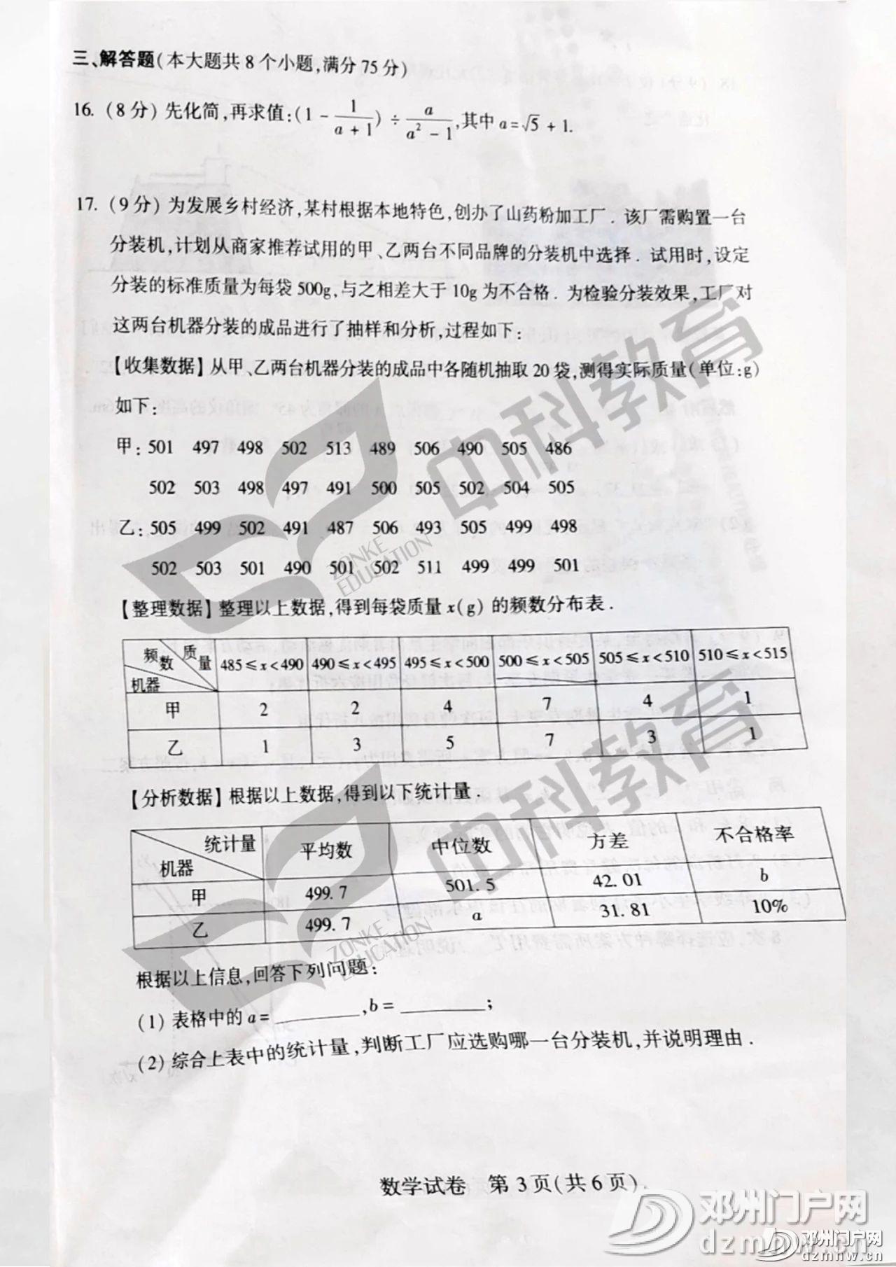 最新!邓州2020年中招各科试题及答案公布,请转发给身边的初三学生家长! - 邓州门户网|邓州网 - 40883b622af48f720c2764cc31284727.jpg