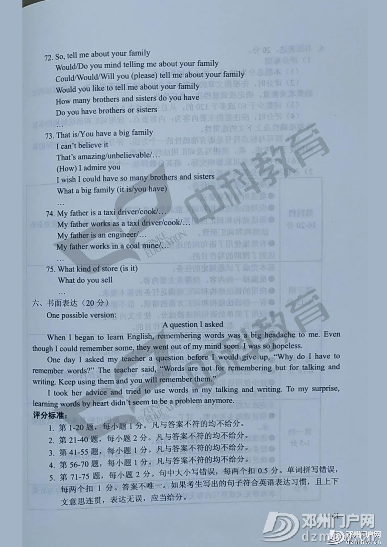 最新!邓州2020年中招各科试题及答案公布,请转发给身边的初三学生家长! - 邓州门户网|邓州网 - bdcf213dc8cf5dbc8098b792adc744e3.jpg