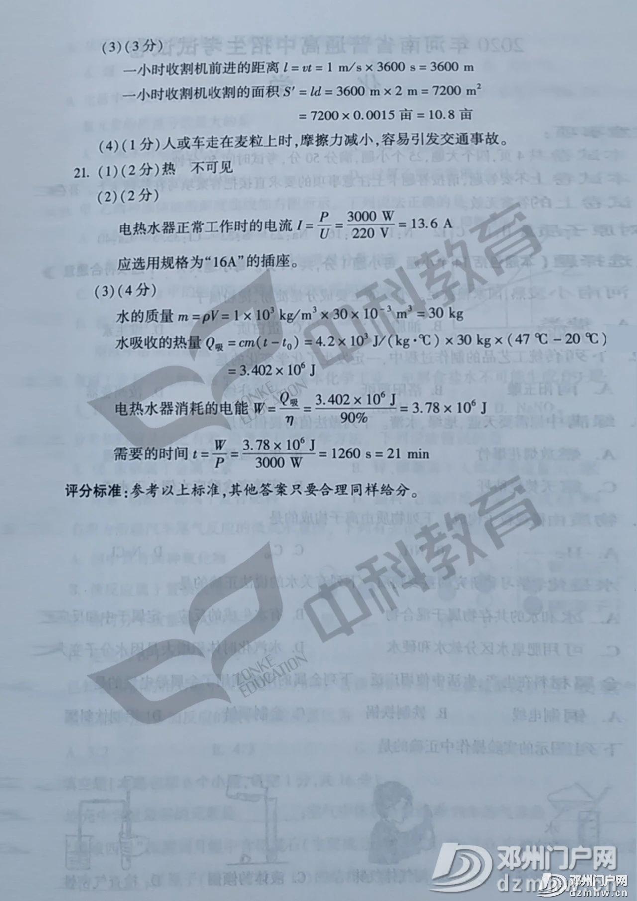 最新!邓州2020年中招各科试题及答案公布,请转发给身边的初三学生家长! - 邓州门户网|邓州网 - 888c7498b481fa74b2161193258a40de.jpg