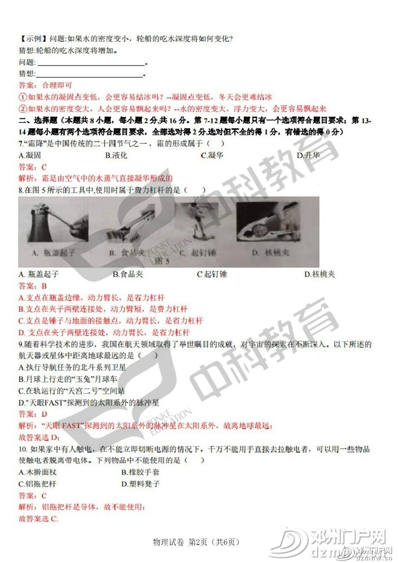 最新!邓州2020年中招各科试题及答案公布,请转发给身边的初三学生家长! - 邓州门户网|邓州网 - 7487db1f80a552c57b3de2fa2c05cc63.jpg