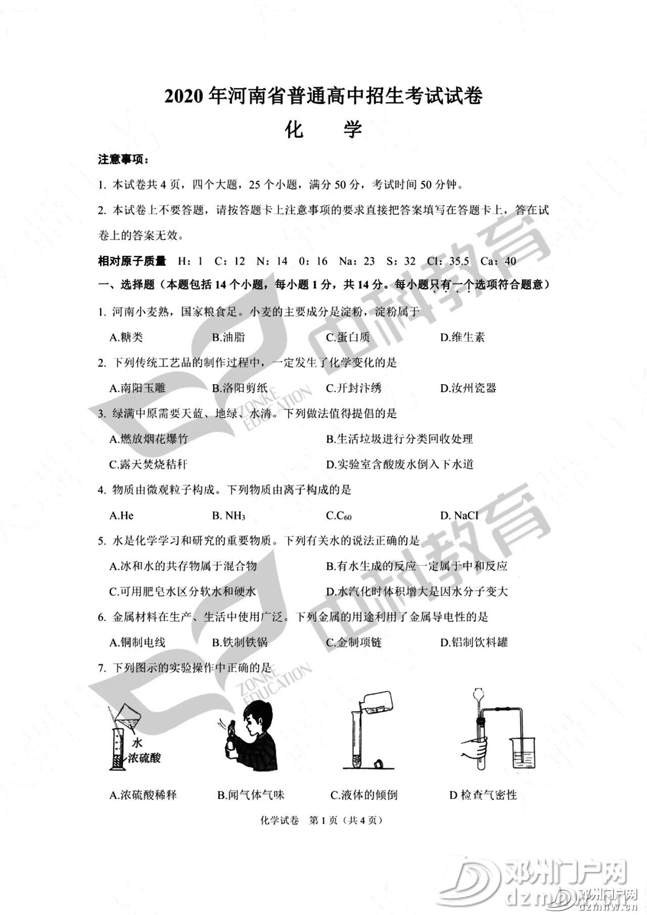 最新!邓州2020年中招各科试题及答案公布,请转发给身边的初三学生家长! - 邓州门户网|邓州网 - 7b63acb6d7217ace33395e73c10da910.jpg