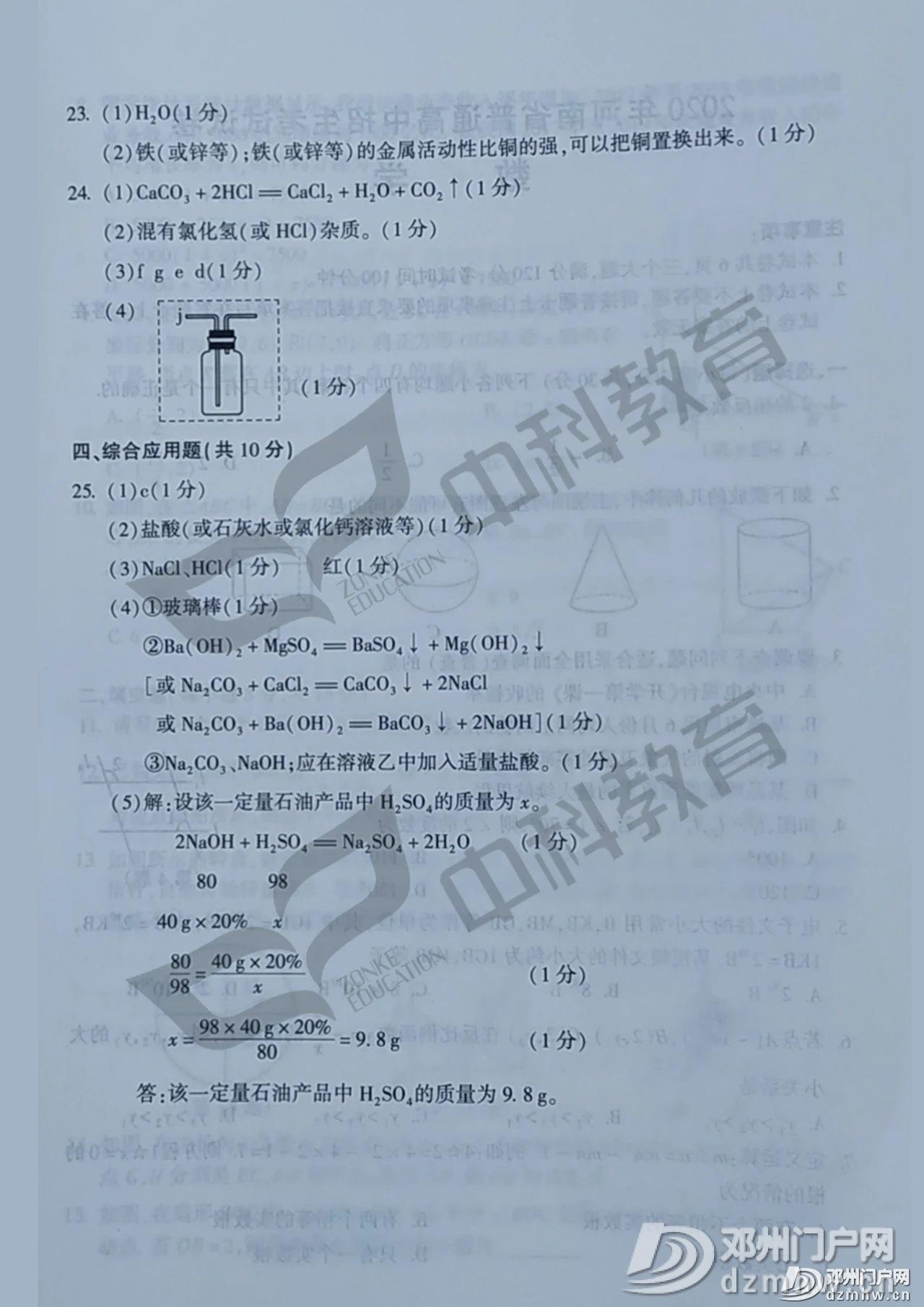 最新!邓州2020年中招各科试题及答案公布,请转发给身边的初三学生家长! - 邓州门户网|邓州网 - 4d9aa68195e5109ab5937c2f3d45bf57.jpg