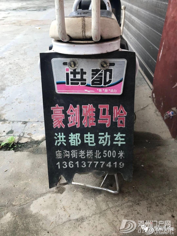 文渠:失物认领!一辆洪都牌电瓶车 - 邓州门户网|邓州网 - f44660704e2693430972c893484bc223.jpg