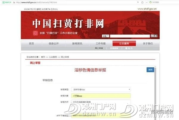 南阳一女子从事色情直播,目前已被警方刑拘! - 邓州门户网|邓州网 - 97a5447e56ea15ae631015c158136fa6.jpg