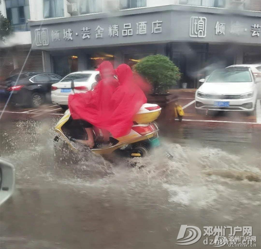 暴雨!大暴雨!邓州雨要再下15天!即将划船出门… - 邓州门户网|邓州网 - e8963616f680de481c9b93fe9f2ae40a.jpg