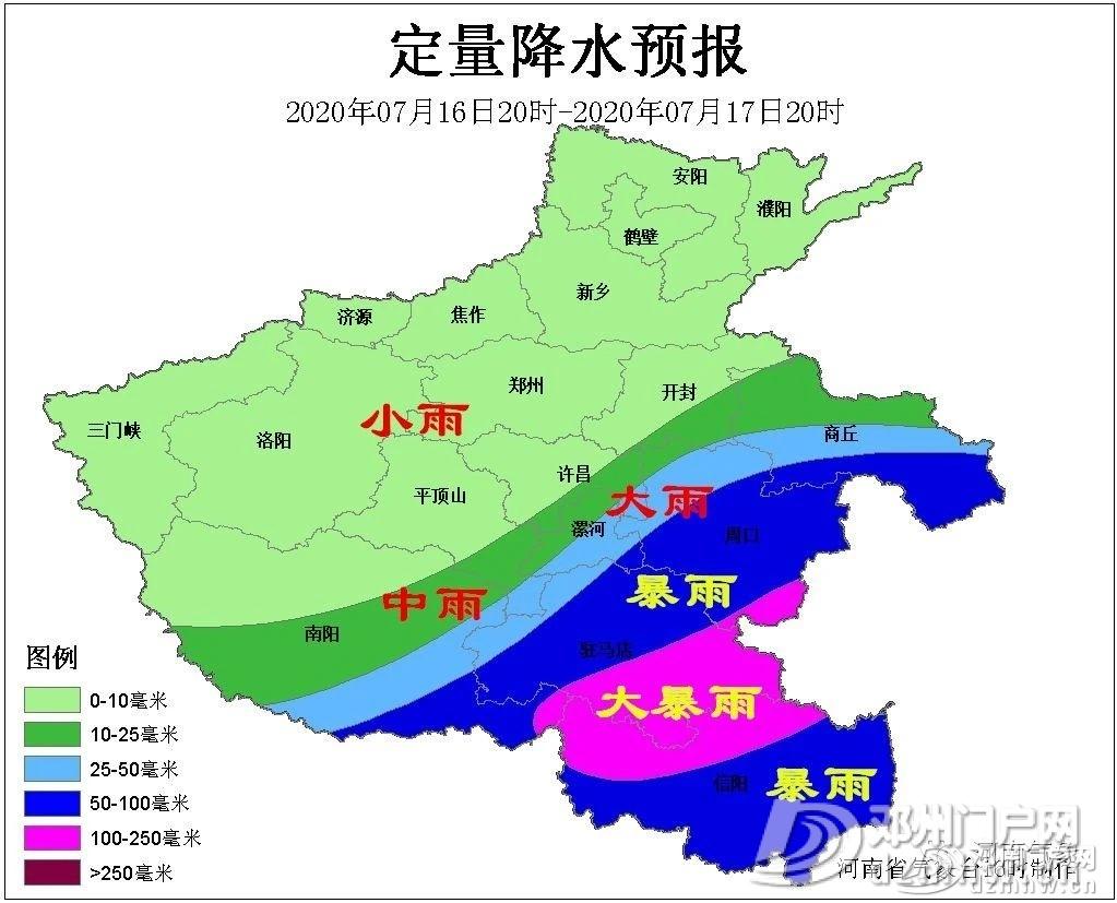 暴雨!大暴雨!邓州雨要再下15天!即将划船出门… - 邓州门户网|邓州网 - 4b86fcef020953110f9aaf676e13cafe.jpg